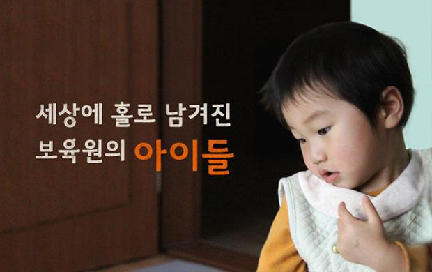 보육원아동 후원캠페인