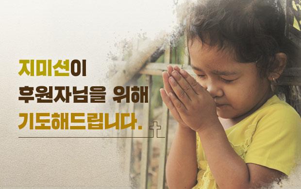 기도캠페인